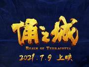 新浪观影团《俑之城》3D版金逸影城www.3499.com抢票