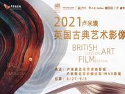 """北京卢米埃影城""""英国古典艺术影像展""""即将开幕"""