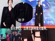 网曝范冰冰怀孕 官方粉丝团发长文辟谣强烈谴责