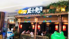 陈羽凡至少参投8家餐饮公司 1家注销3家经营异常