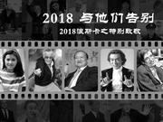 """视频:新浪娱乐年度盘点特别致敬 """"2018 与他们告别"""""""