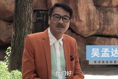 家乡救援队队长追忆吴孟达:他曾拿一麻袋钱进灾区