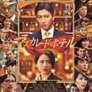 日本票房:木村拓哉新片《假面飯店》奪冠