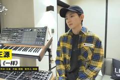 王源演唱自填詞單曲《一樣》 安靜模樣訴說勇敢
