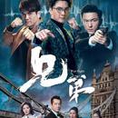 臺慶劇《兄弟》已上線 大製作大場面卻沒