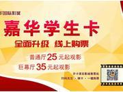 """?#26412;?#22025;华国际影城推出""""学生卡""""观影优惠活动"""