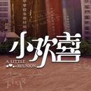 導演汪俊:《小歡喜》故事源於身邊事 真實是關鍵