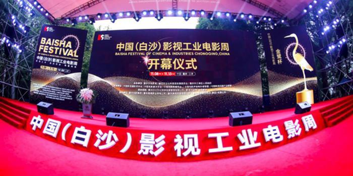 中国(白沙)影视工业电影周开幕 幕后英雄齐聚