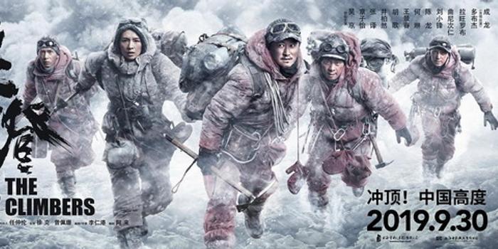 新浪观影团《攀登者》上海首映观影免费抢票