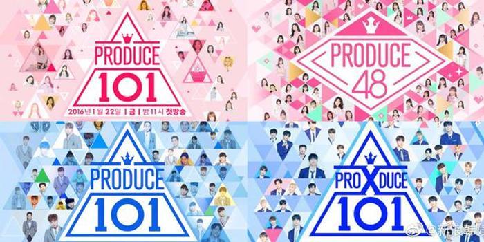 《Produce》被曝全系列造假 8人被移送检察机关