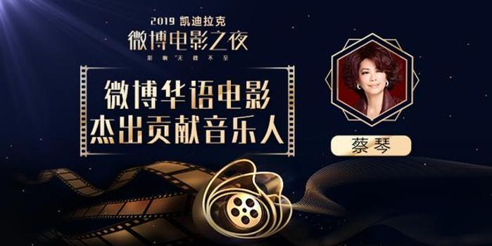蔡琴获微博电影之夜华语电影杰出贡献音乐人