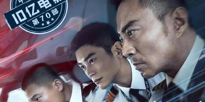 《中国机长》上映第四天票房过10亿