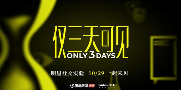 谢娜周一围于正加盟姜思达新节目《仅三天可见》