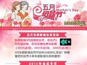 北京东都影城2018年5月会员专享活动