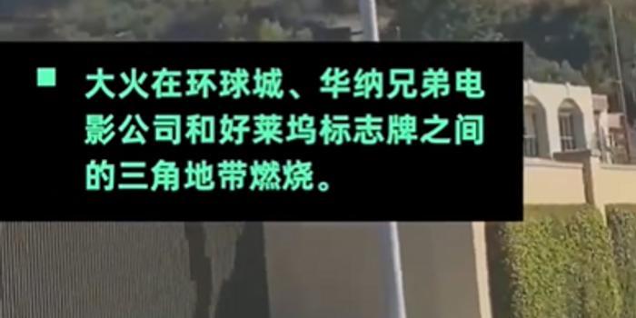 美国加州大火烧到好莱坞 危及环球城和华纳公司