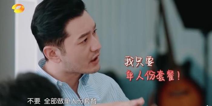 《中餐厅》经营遇问题 黄晓明霸道总裁范惹争议