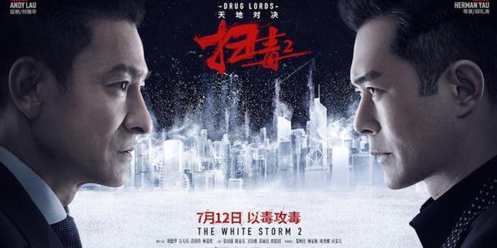 《扫毒2》海报特辑双发 刘德华古天乐双雄对峙