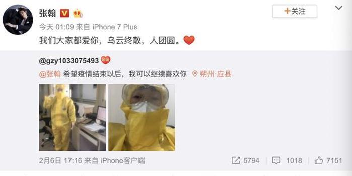医护粉丝表白张翰 本尊暖心鼓励:我们大家都爱你