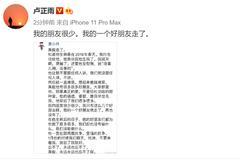 卢正雨曝赵英俊2年前患癌 病逝前拒绝友人探望