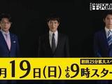 《半泽直树2》宣布定档 7月19日加长回归