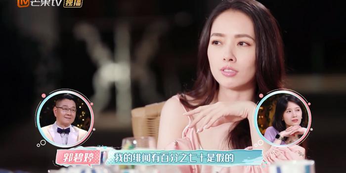 郭碧婷自曝绯闻七成是假的 向佐不喜欢伴侣看手机