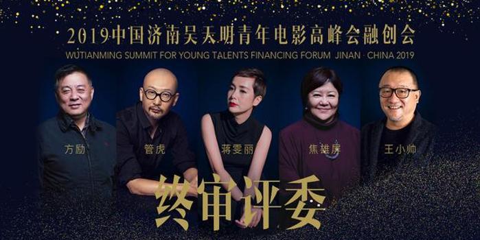 吴天明青年电影高峰会融创会举行 蒋雯丽管虎出席