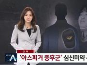 N号房运营者姜某身份曝光 与赵主彬合谋谋杀女童