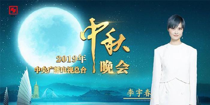 中秋娛樂指南:李宇春易烊千璽等登央視中秋晚會