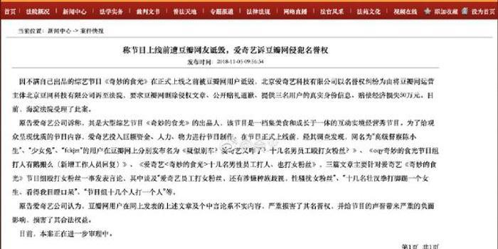 爱奇艺起诉豆瓣 因其网友诋毁综艺《奇妙的食光》