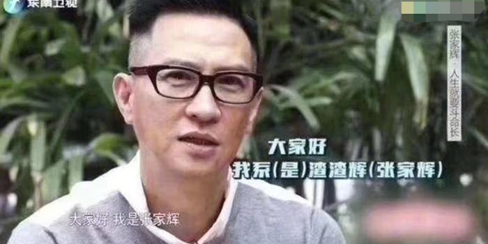 """张家辉申请""""渣渣辉""""商标 律师:注册还没完成"""