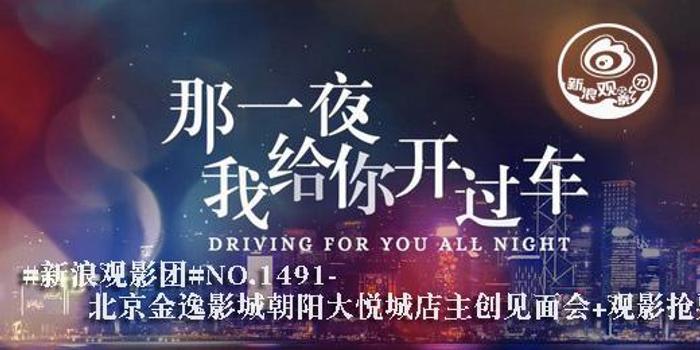 新浪觀影團《那一夜,我給你開過車》首映禮搶票