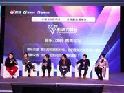 组图:2018V峰会音乐戏剧分论坛举行 现场公布扶持计划
