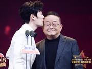 组图:2018国剧盛典落幕!两代令妃同台 朱一龙献吻王刚
