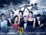 我是歌手巡演北京站大咖齐聚 6月11开唱