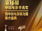 16届华表奖下月举行 融合中国电影新力量