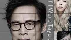 罗大佑北京演唱会阵容曝光 10月7日开唱