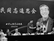 苏民追思会人艺排练厅举行 众艺术家出席