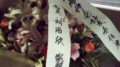 刘雨欣出席乔任梁追思会 痛心发博表哀思