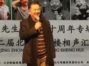马季逝世十周年 黄宏:老师像父亲一样