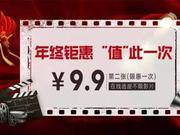 星美院线年终钜惠第二张影票9.9元