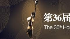 获奖名单:惠英红第三次夺影后 金燕玲第四次获女配
