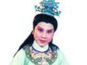 越剧表演家徐玉兰病逝 爱好和事业相结合是幸福