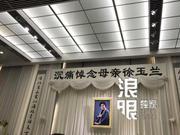 组图:越剧表演艺术家徐玉兰追思会 众多戏迷到场缅怀