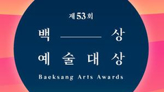 第53届韩国百想艺术大赏完整获奖名单