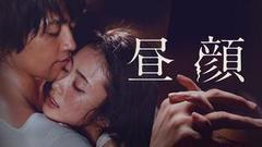 对话《昼颜》导演:电影讲的是纯爱 非推崇婚外情