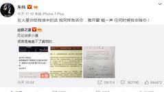 薛之谦否认P图:愿意为所有证据承担法律责任