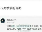 曝贵州某护士咒骂李雨桐孩子遭开除 本人道歉删博