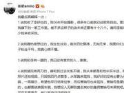 摄影师张梁否认收李雨桐好处 称与薛之谦关系不错