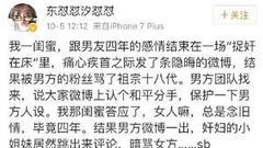"""毛晓彤闺蜜疑影射陈翔劈腿 怒怼孙骁骁""""跳梁小丑"""""""