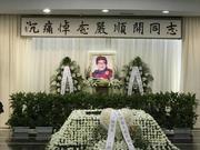 组图:严顺开追悼会翁虹出席周立波送花圈  亲属低头垂泪